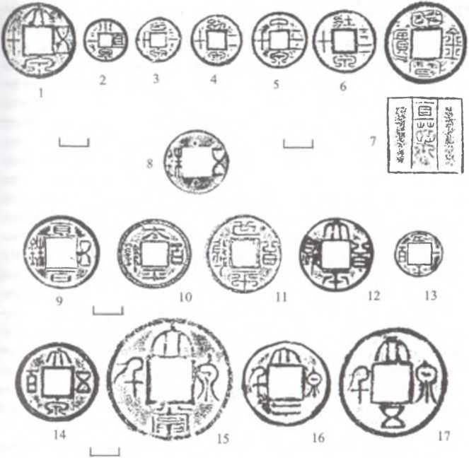 монеты выпусков Ван Мана с крестообразными надписями