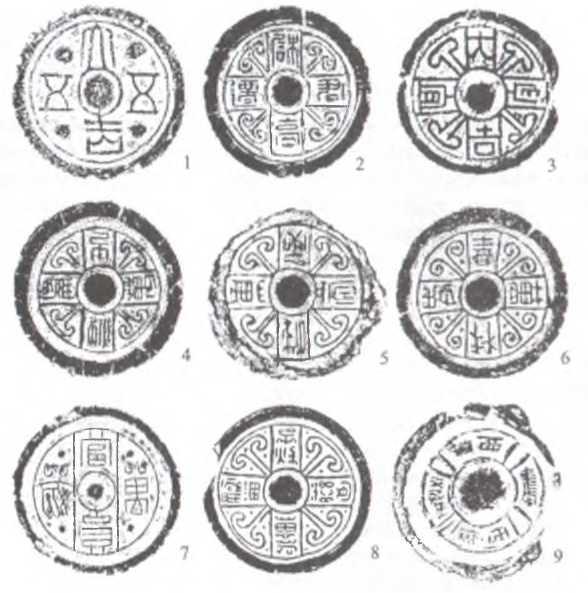 Рис. 5. Черепичные диски с крестоообразными надписями периода Восточная Хань