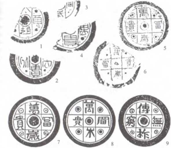 Рис. 6. Черепичные диски с крестообразными надписями постханьского времени
