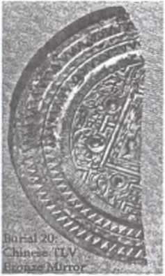 Рис. 9. Бронзовое зеркало
